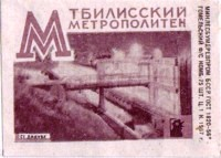 tbilisi_didube_matchlabel_out_gomel_1967_2.jpg